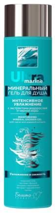 Гель для душа Белита-М Ultra Marine Интенсивное увлажнение 300 г