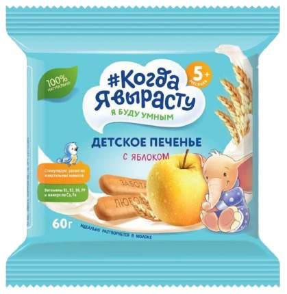 Печенье детское Когда Я вырасту c яблоком с витаминами и минералами растворимое с 5 мес