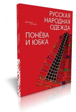 Книга Русская народная одежда, Понёва и юбка