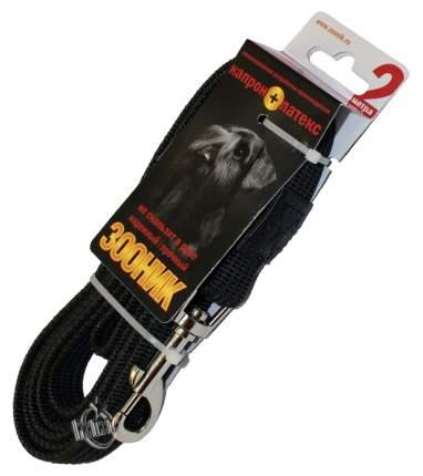 Поводок для собак Зооник капроновый с латексной нитью 3м* 20мм Черный
