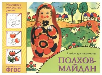 МОЗАИКА-СИНТЕЗ ФГОС Народное искусство — детям, Полхов-майдан, Альбом для творчества