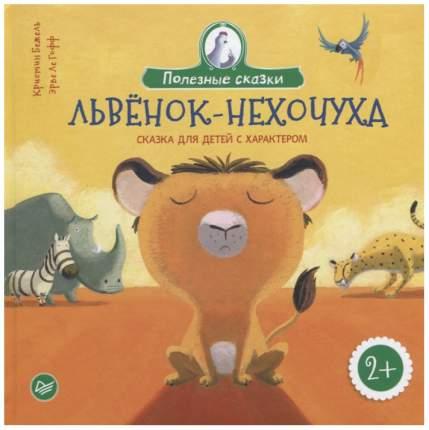 Сказка для Детей С Характером 2+ львенок-Нехочуха