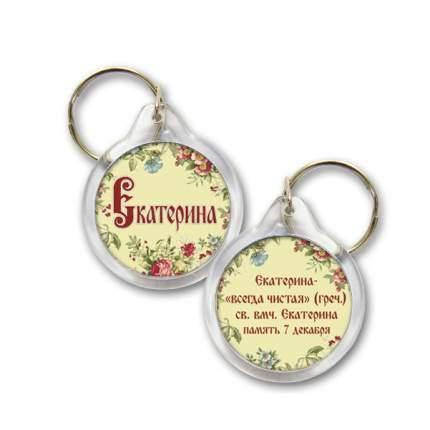 Брелок Екатерина (православное имя, день ангела)