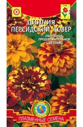 Семена Цинния Персидский ковер, Смесь, 25 шт, Плазмас