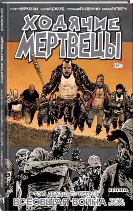 Комикс Ходячие Мертвецы. Том 21, Всеобщая война, Часть вторая