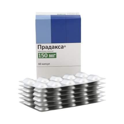 Прадакса капсулы 150 мг 60 шт.