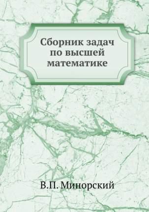 Книга Сборник Задач по Высшей Математике