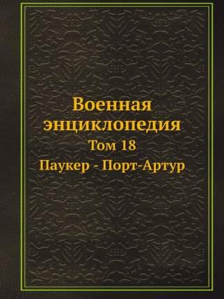 Военная Энциклопедия, том 18, паукер - порт-Артур