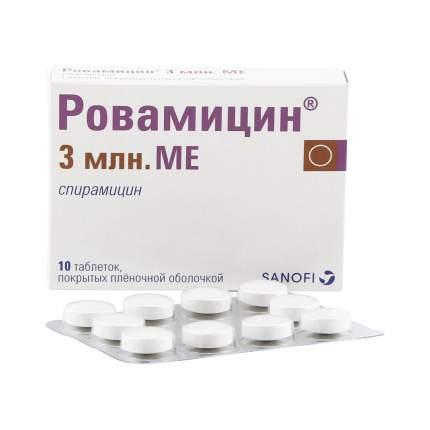 Ровамицин таблетки 3 млн МЕ 10 шт.