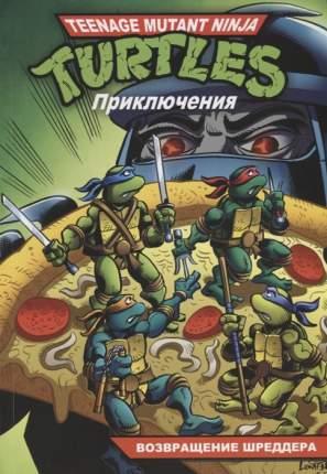 Комикс Черепашки-Ниндзя: Приключения. Книга 2, Возвращение Шреддера (мягкий переплет)