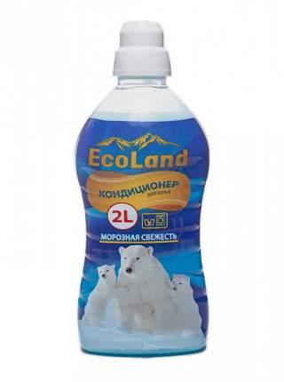 Кондиционер для белья Морозная свежесть 2 л