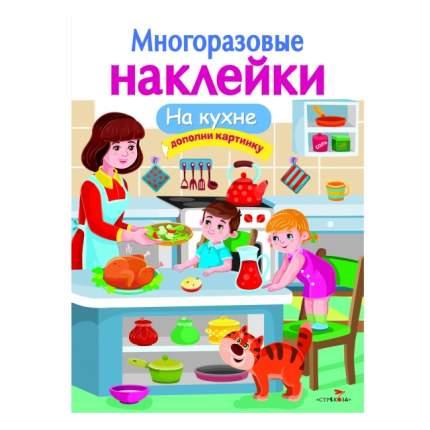 Книжка Стрекоза Многоразовые наклейки На кухне