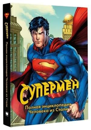 Графический роман Супермен, Полная энциклопедия человека из стали