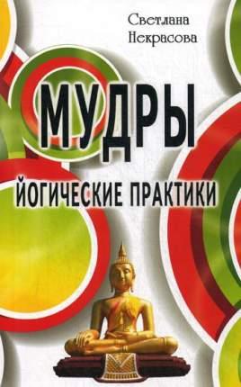 Книга Мудры. Йогические практики