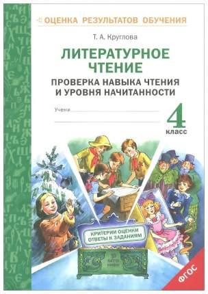 Литературное Чтение, проверка навыка Чтения и Уровня начитанности, 4 кл (Фгос)