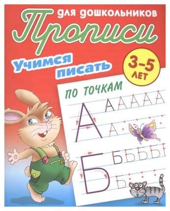 Прописи для Дошкольников, Учимся писать, Учимся писать по точкам, 3-5 лет