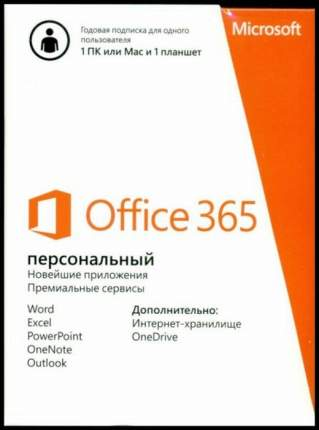 Офисная программа Microsoft Office 365 Personal Rus Subscr 1YR No Skype QQ2-00090 BOX