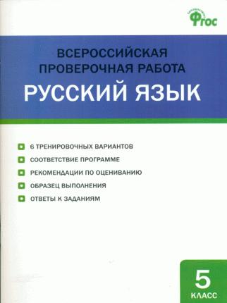 Впр Русский Язык, 5 кл, Всероссийская проверочная Работа (Фгос) Егорова