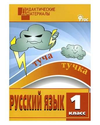 Дм Русский Язык 1 кл, Разноуровневые Задания (Фгос) Ульянова