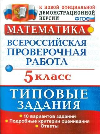 Впр, Математика, 5 кл, 10 Вариантов, тз, Ерина (Фгос)