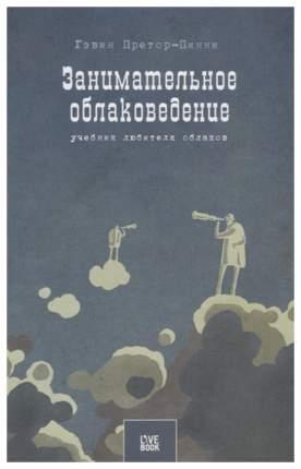 Книга Занимательное Облаковедение: Учебник любителя Облаков