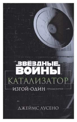 Книга Катализатор. Изгой-Один. предыстория. Звездные Войны