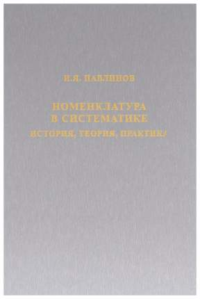 Книга Номенклатура В Систематике