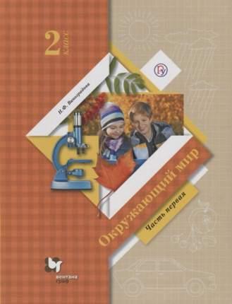 Виноградова, Окружающий Мир, 2 кл, В 2-Х Ч.Ч.1, Учебник (Фгос)
