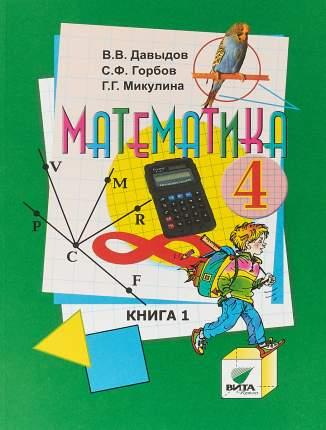 Давыдов. Математика. 4 класс. В 2-Х Частях. Ч.1. Учебник. (Фгос).