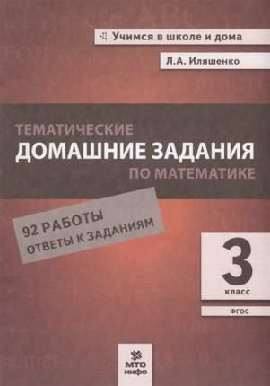 Иляшенко. тематические Домашние Задания по Математике. 3 класс. 92 Работы. (Фгос)