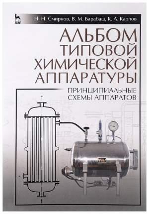 Альбом типовой Химической Аппаратуры