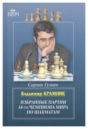 Книга Владимир крамник. Избранные партии 14-Го Чемпионата Мира по Шахматам