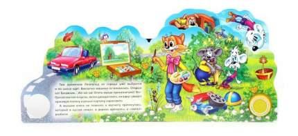 Книжка-Игрушка Умка Автомобиль кота леопольда 183423