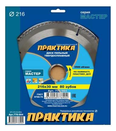 Диск по ламинату для дисковых пил Практика 776-904