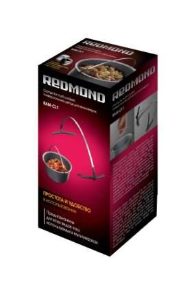 Щипцы для мультиварок Redmond RAM-CL1 Серый