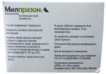 Антигельминтик Милпразон для кошек более 2 кг, таблетки 16 мг/40 мг 2 таб
