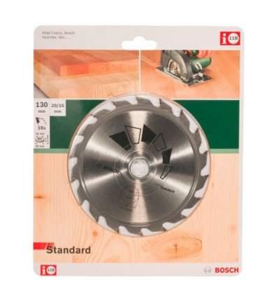 Диск пильный Bosch Standard 130x20/16мм 18зуб. (2609256802)
