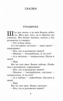 Книга Эксмо Розман Н. «Хрестоматия. Начальная школа»