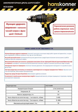 Аккумуляторная ударная дрель-шуруповерт Hanskonner HCD1838RI