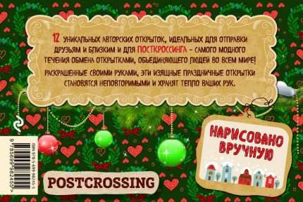 Зендудл-открытки Эксмо С Новым Годом!