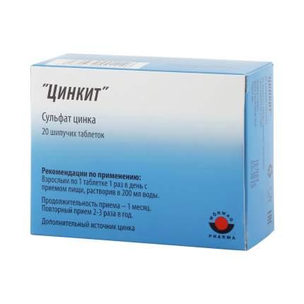 Цинкит Woerwag Pharma шипучие таблетки 10 мг 20 шт.