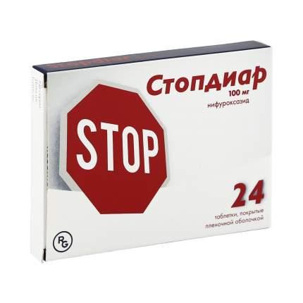 Стопдиар таблетки 100 мг 24 шт.