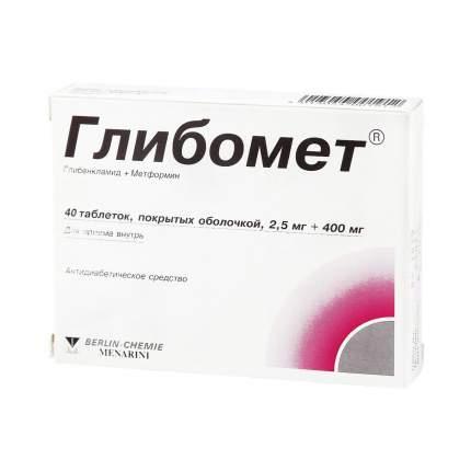 Глибомет таблетки 400 мг+2,5 мг 40 шт.