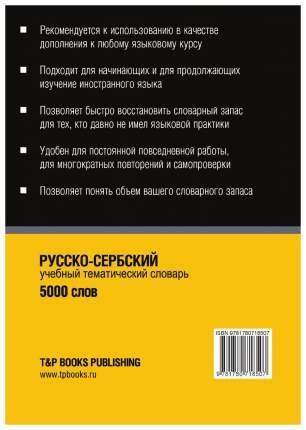 Словарь T&P Books Publishing «Русско-сербский тематический словарь. 5000 слов»