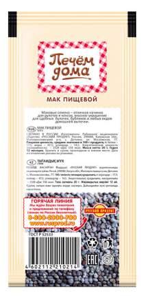 Мак пищевой Печем дома 20 г