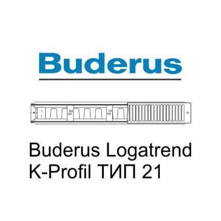 Радиатор стальной Buderus K-Profil 21/500/1000 24 A