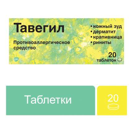 Тавегил таблетки 1 мг 20 шт.