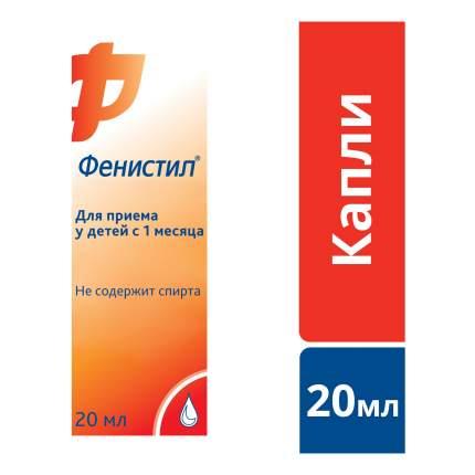 Фенистил капли 1 мг/мл 20 мл
