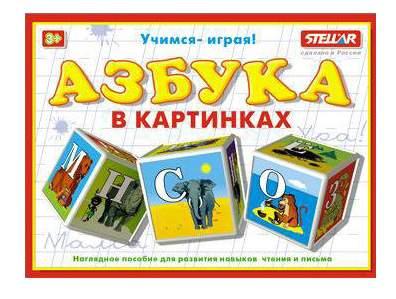 """Детские кубики STELLAR """"Азбука в картинках"""" 701"""