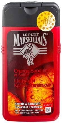 Гель для душа LE PETIT MARSEILLAIS Шафран и Красный апельсин 250мл